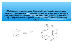 2.Радикальное галогенирование. Взаимодействие паров бензола с хлором протекает п