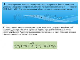 1. Галогенирование. Бензол не взаимодействует с хлором или бромом в обычных усло