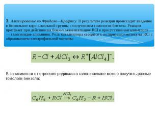 3. Алкилирование по Фриделю—Крафтсу. В результате реакции происходит введение в