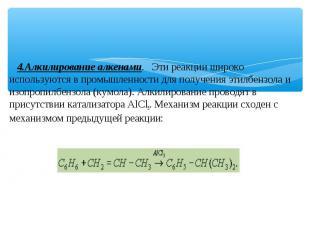 4.Алкилирование алкенами. Эти реакции широко используются в промышленности для п