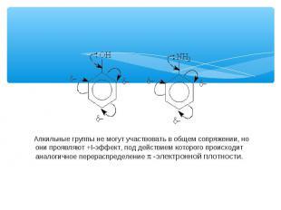 Алкильные группы не могут участвовать в общем сопряжении, но они проявляют +I-эф