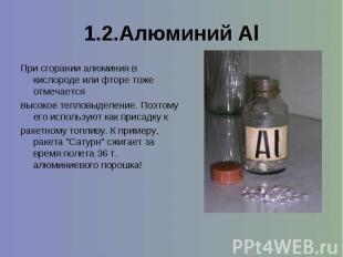 1.2.Алюминий Al При сгорании алюминия в кислороде или фторе тоже отмечается высо