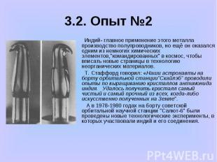 3.2. Опыт №2 Индий- главное применение этого металла производство полупроводнико