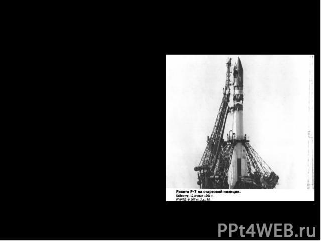 1.Горючее Чтобы преодолеть силы земного тяготения и вырваться в космические просторы, необходимо затратить много энергии. Ракета, которая вывела на орбиту корабль-спутник с первым в мире космонавтом Юрием Гагариным, имела шесть двигателей общей мощн…