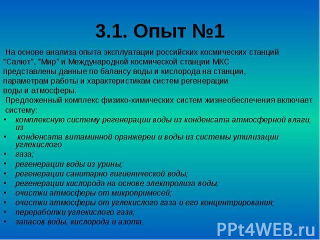 3.1. Опыт №1 На основе анализа опыта эксплуатации российских космических станций