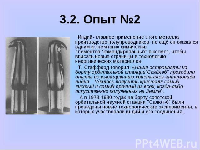 3.2. Опыт №2 Индий- главное применение этого металла производство полупроводников, но ещё он оказался одним из немногих химических элементов,