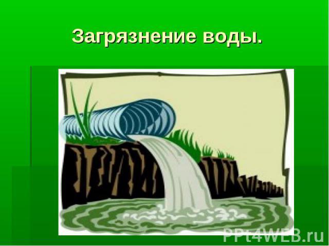 Загрязнение воды.