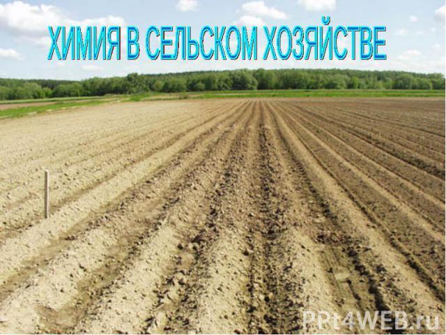 Химия в сельском хозяйстве
