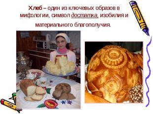 Хлеб – один из ключевых образов в мифологии, символ достатка, изобилия и материа