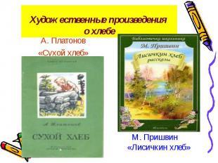 Художественные произведения о хлебе А. Платонов «Сухой хлеб» М. Пришвин «Лисички