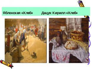 Яблонская «Хлеб» Дацук Кирилл «Хлеб»