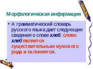 Морфологическая информация А грамматический словарь русского языка дает следующи