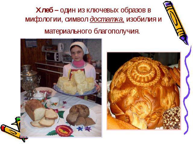 Хлеб – один из ключевых образов в мифологии, символ достатка, изобилия и материального благополучия.