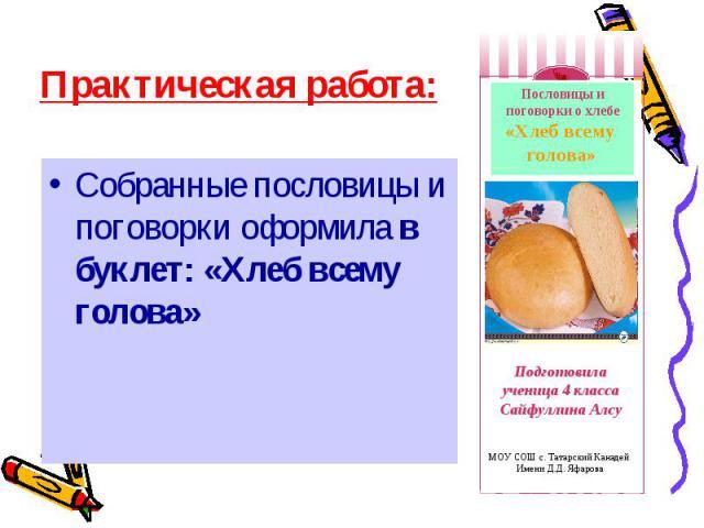 Практическая работа: Собранные пословицы и поговорки оформила в буклет: «Хлеб всему голова»