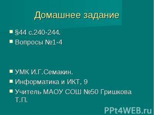 Домашнее задание §44 с.240-244. Вопросы №1-4 УМК И.Г.Семакин. Информатика и ИКТ,
