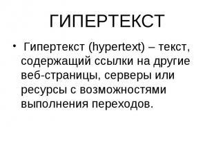 ГИПЕРТЕКСТ Гипертекст (hypertext) – текст, содержащий ссылки на другие веб-стран