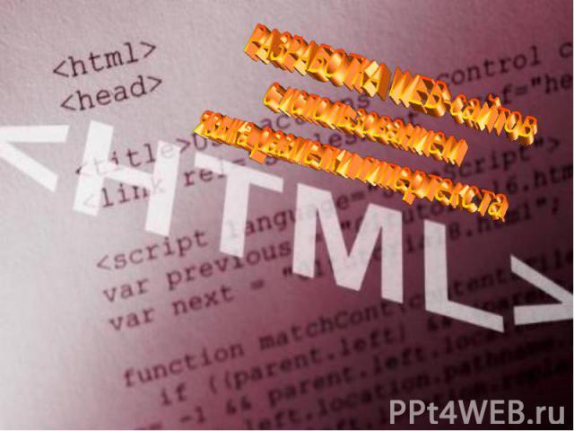 Разработка WEB-сайтов с использованием языка разметки гипертекста