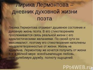 Лирика Лермонтова – дневник духовной жизни поэта Лирика Лермонтова отражает душе
