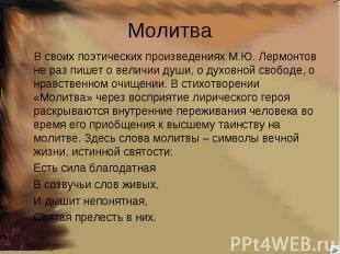 Молитва В своих поэтических произведениях М.Ю. Лермонтов не раз пишет о величии