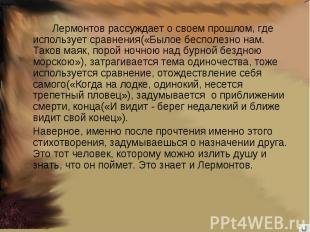 Лермонтов рассуждает о своем прошлом, где использует сравнения(«Былое бесполезно