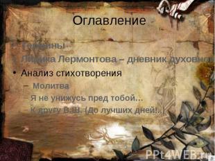 Оглавление Термины Лирика Лермонтова – дневник духовной жизни поэта Анализ стихо