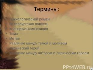 Термины: Психологический роман Петербургская повесть Кольцевая композиция Тема М