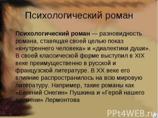 Психологический роман Психологический роман — разновидность романа, ставящая сво