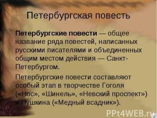 Петербургская повесть Петербургские повести— общее название ряда повестей, напи