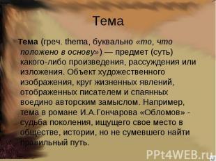 Тема Тема(греч. thema, буквально «то, что положено в основу»)— предмет (суть)