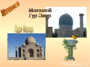 Мавзолей Мавзолей Гур-Эмир Тадж-Махал
