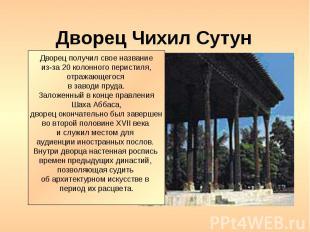 Дворец Чихил Сутун Дворец получил свое название из-за 20 колонного перистиля, от