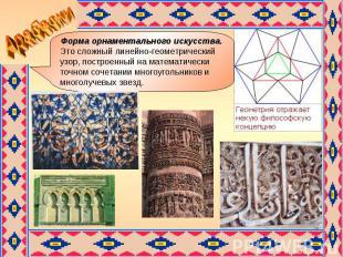 Арабески Форма орнаментального искусства. Это сложный линейно-геометрический узо