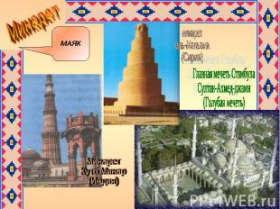 Минарет минарет аль-Мальвия (Сирия) Главная мечеть Стамбула Султан-Ахмед-джами (