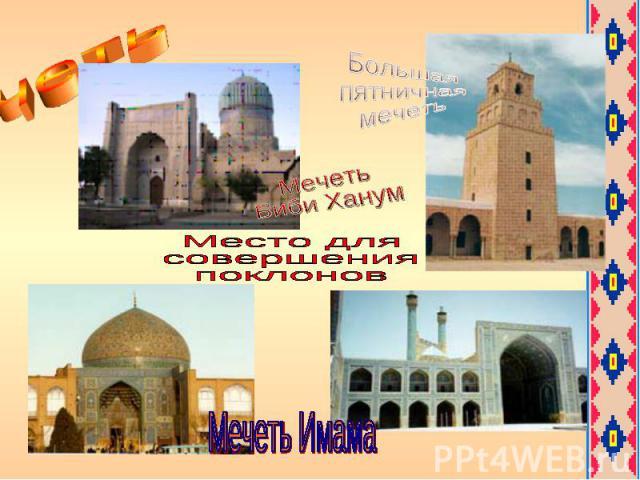 Мечеть Место для совершения поклонов Мечеть Имама