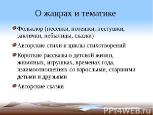 О жанрах и тематике Фольклор (песенки, потешки, пестушки, заклички, небылицы, ск