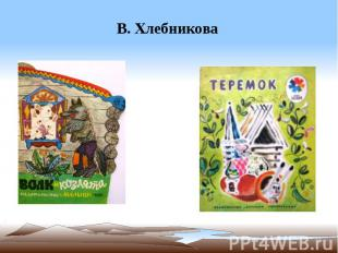 В. Хлебникова
