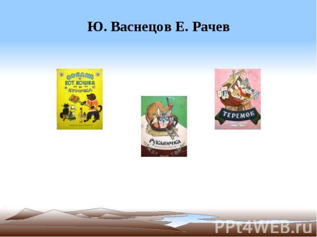 Ю. Васнецов Е. Рачев