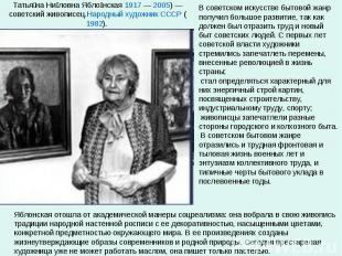 Татья на Ни ловна Ябло нская 1917 — 2005) — советский живописец.Народный художни
