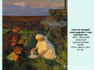 Пластов Аркадий Александрович, Ужин трактористов. 1951 г. Иркутский областной ху