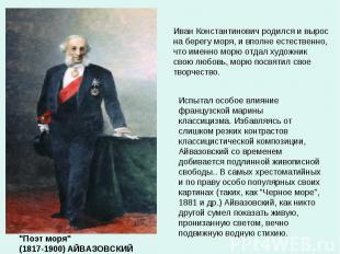 Иван Константинович родился и вырос на берегу моря, и вполне естественно, что им