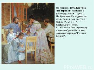 """На террасе. 1906. Картина """"На террасе"""" написана в доме художника """"Терем"""". Изобра"""
