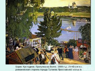 Борис Кустодиев. Прогулка на Волге. 1909 год. Изображена романовская сторона гор