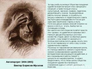 За годы учебы в училище Общества поощрения художеств Борисов прошел класс фигурн