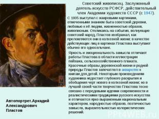 Автопортрет.Аркадий Александрович Пластов Советский живописец. Заслуженный деяте