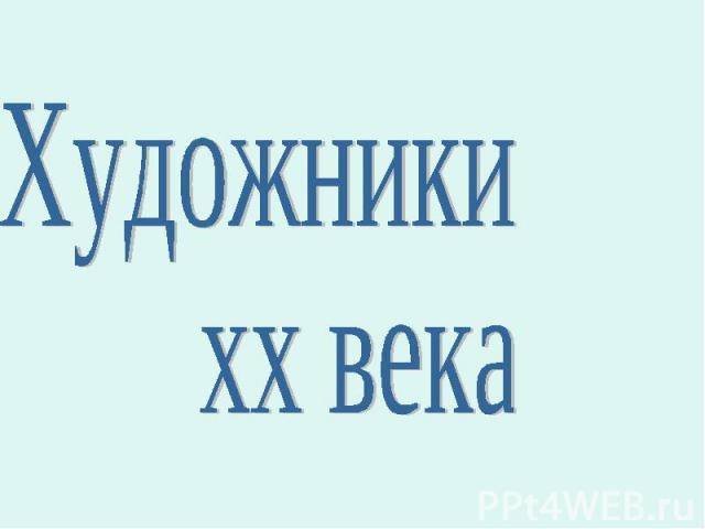 Художники хх века