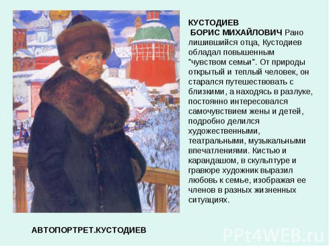 КУСТОДИЕВ БОРИС МИХАЙЛОВИЧ Рано лишившийся отца, Кустодиев обладал повышенным