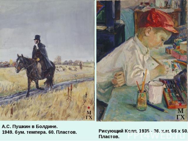 А.С. Пушкин в Болдине. 1949. бум. темпера. 60. Пластов. Рисующий Коля. 1935 - 36. х.м. 66 х 50. Пластов.