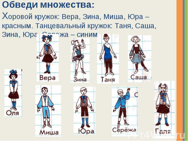 Обведи множества: Хоровой кружок: Вера, Зина, Миша, Юра – красным. Танцевальный кружок: Таня, Саша, Зина, Юра, Сережа – синим.