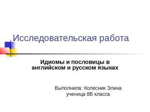Исследовательская работа Идиомы и пословицы в английском и русском языках Выполн