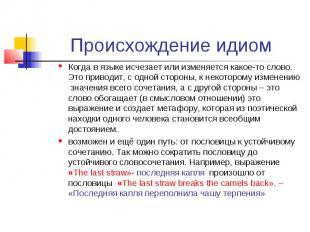 Происхождение идиом Когда в языке исчезает или изменяется какое-то слово. Это пр